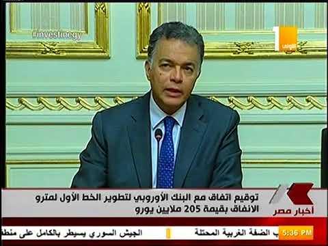 كلمة الدكتور هشام عرفات وزير النقل علي هامش توقيع إتفاق مع البنك الأوروبي لتطوير الخط الأول للمترو