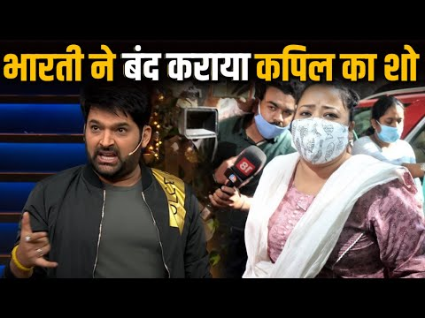The Kapil Sharma Show Will Be 'END' : Bharti Singh Make Trouble For The Show