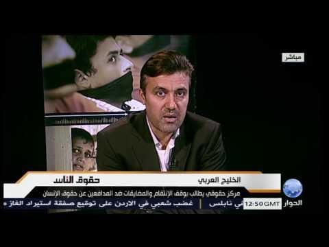 الخليج العربي: مركز حقوقي يطالب بوقف الانتقام والمضايقات ضد المدافعين عن حقوق الإنسان