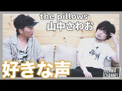 , title : 'GUEST 祝!30周年【the pillows 山中さわお】この若手がすごい!2019【後篇】'