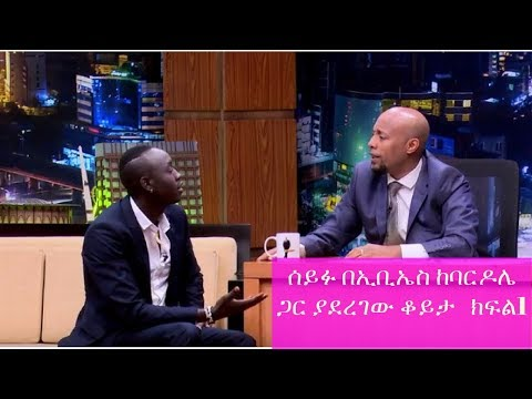 Seifu on EBS funny interview with bardoly