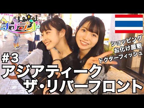 , title : '【ナナランドTV】JAPAN EXPO 2020 タイ・バンコクVLOG【Ep.3 アジアティーク ザ リバーフロントで大騒ぎ】'