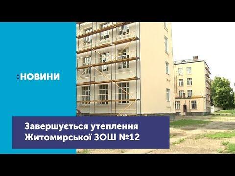Завершуються роботи з утеплення Житомирської ЗОШ №12