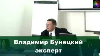 Владимир Бунецкий - био-рефайнинг, часть 3