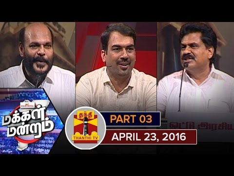 Makkal-Mandram--Impact-of-Castes-in-Elections--Social-Justice-or-Vote-PoliticsPart-03-23-4-16