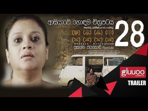 Video 28 | Twenty Eight | 28 Sinhala Full Movie | Twenty Eight Sinhala Film download in MP3, 3GP, MP4, WEBM, AVI, FLV January 2017