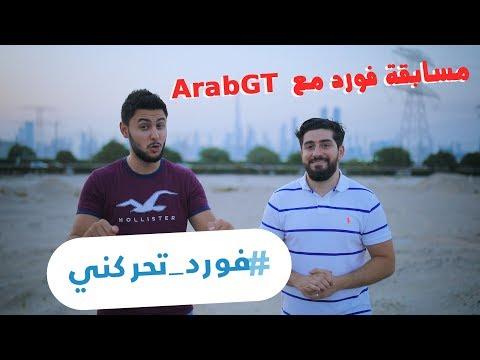 العرب اليوم - فورد تقيم مسابقة  للحصول على فرصة زيارة منصة الشركة في معرض دبي الدولي