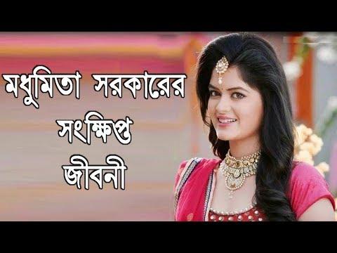 Video Madhumita Sarkar Biography In Short || Bengali Actress || Bangla Video By CBJ download in MP3, 3GP, MP4, WEBM, AVI, FLV January 2017