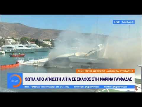 Video - Νέες εικόνες από το σκάφος που τυλίχθηκε στις φλόγες στη Γλυφάδα - ΦΩΤΟ αναγνώστη