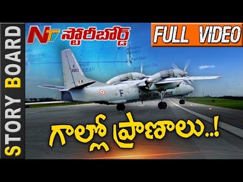 IAF Antonov AN-32 Plane Missing – Story Board – Full Video