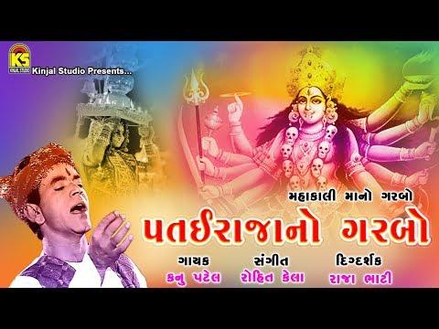 Video Patai Raja No Garbo Ⅰ Mahakali Mano Garbo Ⅰ Kanu Patel Ⅰ Ⅰ FUll Garbo Ⅰ Kinjal Studio download in MP3, 3GP, MP4, WEBM, AVI, FLV January 2017