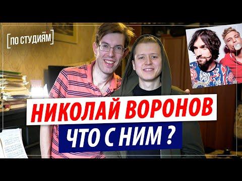 Николай Воронов. Что сейчас с автором Белой стрекозы любви?