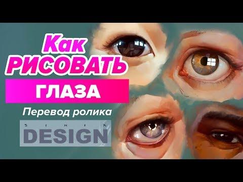 КАК НАРИСОВАТЬ КРАСИВЫЕ ГЛАЗА - DomaVideo.Ru