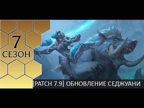 [Patch 7.9] Первые впечатления от изменений Седжуани (видео)