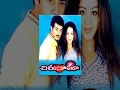 Chirunama Telugu Full Length Movie  Ajit Jyothika waptubes