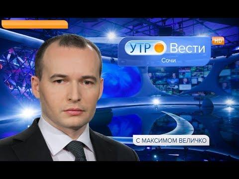 Вести Сочи 18.12.2017 8:35