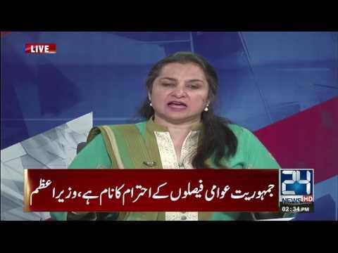 Special Transmission PM Nawaz Sharif Appears Before Panama JIT 15 June 2017