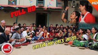 Launi Bhaye Laumaya Launile - Balchandra Baral & Jamuna Rana Ft. Yam / Rina