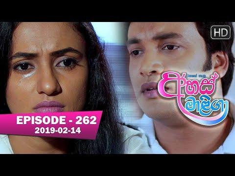 Ahas Maliga | Episode 262 | 2019-02-14