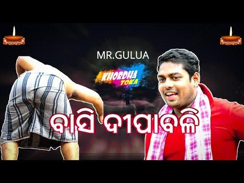 Video ବାସି ଦୀପାବଳି || Mr.Gulua comedy || Video By KHORDHA TOKA download in MP3, 3GP, MP4, WEBM, AVI, FLV January 2017