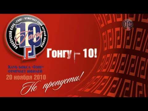 Югорск. Гонгу-10! о боксе в ХМАО-Югре