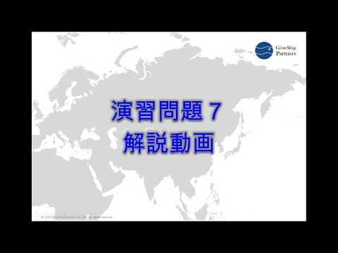 解説動画7