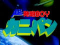 ☆★超發明BOY~OP★☆
