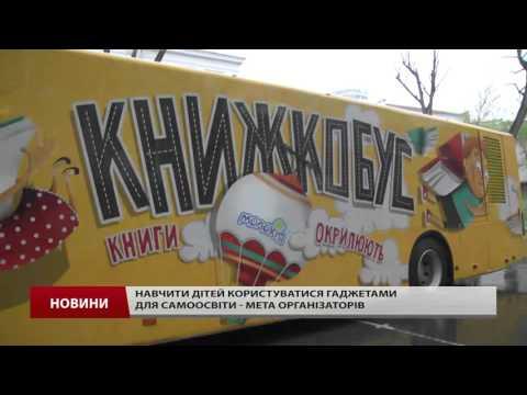 Як навчити дітей любити книги: українці вигадали унікальний освітній проект