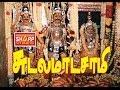 Chithirayil2 Sudalamadaswamy