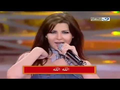 Nancy Ajram Ashtiki Menno Ya Layl Ya Aein 2006 نانسي عجرم اشتکی منو یا لیل یا عین