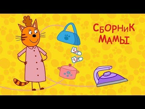 Три кота - Сборник Мамы | Мультфильмы для детей видео