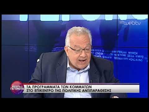 Ο Νίκος Θηβαίος και ο Βασίλης Ξυπολιτάς «Μπροστά στα γεγονότα» | 11/06/2019 | ΕΡΤ