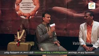 Tamil Birthday Song (தமிழ் பிறந்தநாள் பாடல் )