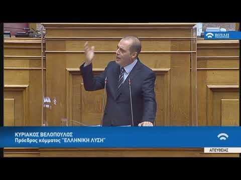 Κ.Βελόπουλος(Πρ.ΕΛΛΗΝΙΚΗ ΛΥΣΗ)(Ρυθμίσεις αρμοδιότητας του Υπ.Αγροτικής Ανάπτυξης)(02/06/2020)