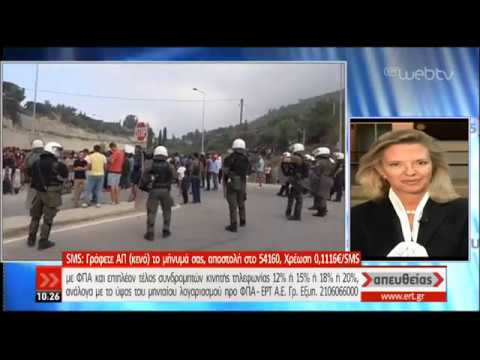 Ε. Βόζεμπεργκ: Έχουν λάβει το μήνυμα για το μεταναστευτικό, να το δούμε & στην πράξη | 07/11/19 |ΕΡΤ