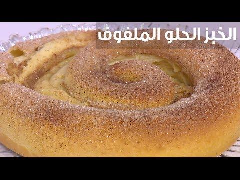 العرب اليوم - شاهد: طريقة إعداد الخبز الحلو الملفوف