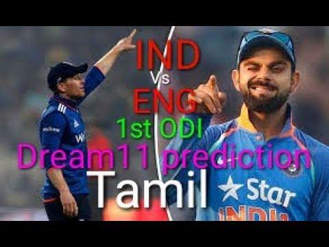 India vs England 1st odi match dream11 prediction in tamil | #dream11tamil