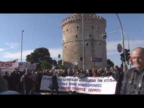 Στους δρόμους βγήκαν μέλη επιστημονικών συλλόγων για το ασφαλιστικό στην Θεσσαλονίκη