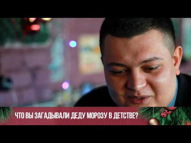 Оренбуржцы о новогодних желаниях. Мэл Хаджиев