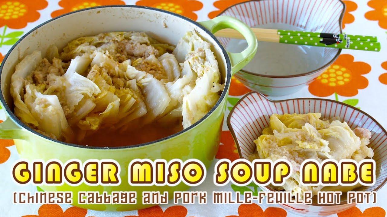 วิธีทำซุปมิโซะหมูผักกาดขาว