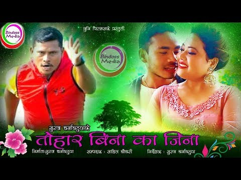 Video Tohar Bina Ka Jina | Superhit New Tharu Full Movie 2018 | Suraj Charnabathuwa/Anuradha Chaudhary download in MP3, 3GP, MP4, WEBM, AVI, FLV January 2017