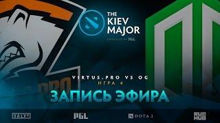 Virtus.pro vs OG, The Kiev Major, Grand Final, game 4 [V1lat, CaspeRRR]