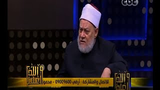 والله أعلم | فضيلة الدكتور علي جمعة يتحدث عن أحب الأعمال في ليلة النصف من شعبان | الجزء 1