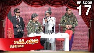 Shabake Khanda - S3 - Episode 17