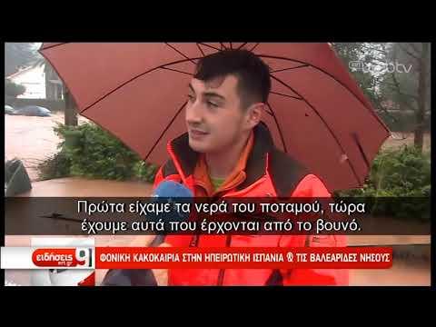 Φονική κακοκαιρία στην Ευρώπη- Δραματική διάσωση στην Τουρκία | 25/1/2019 | ΕΡΤ