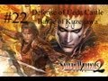 Samurai Warriors 2 Episode 22 Defense Of Ueda Castle am