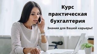 Людмила Никишина: Работает в аудиторской компании после курса бухгалтерии в Ньюмен-центре