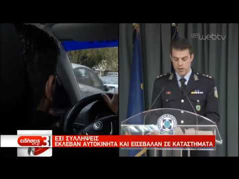 Εξάρθρωση της σπείρας που εισέβαλε με αυτοκίνητα σε καταστήματα   24/10/2019   ΕΡΤ