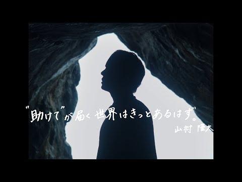 , title : 'flumpool「HELP」Music Video 2019/5/22 Single「HELP」Release'