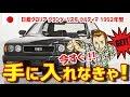 「今すぐ手に入れなきゃ!」超美品・日産グロリアに沸き立つ海外の日本車マニア